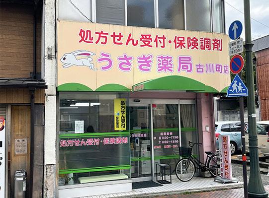 うさぎ薬局のイメージ画像